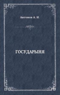 Александр Антонов - Государыня