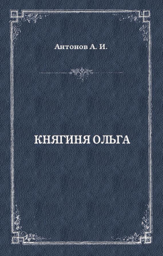 Александр Антонов Княгиня Ольга в с антонов 100 великих операций спецслужб