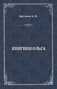 Александр Антонов - Княгиня Ольга