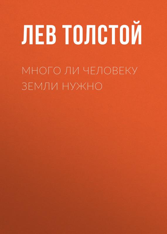 Лев Толстой Много ли человеку земли нужно цена 2017