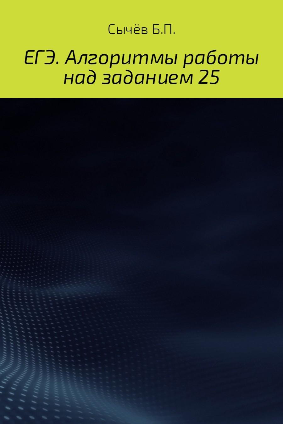 Бронислав Сычёв - Алгоритмы работы над заданием 26 (типа С)