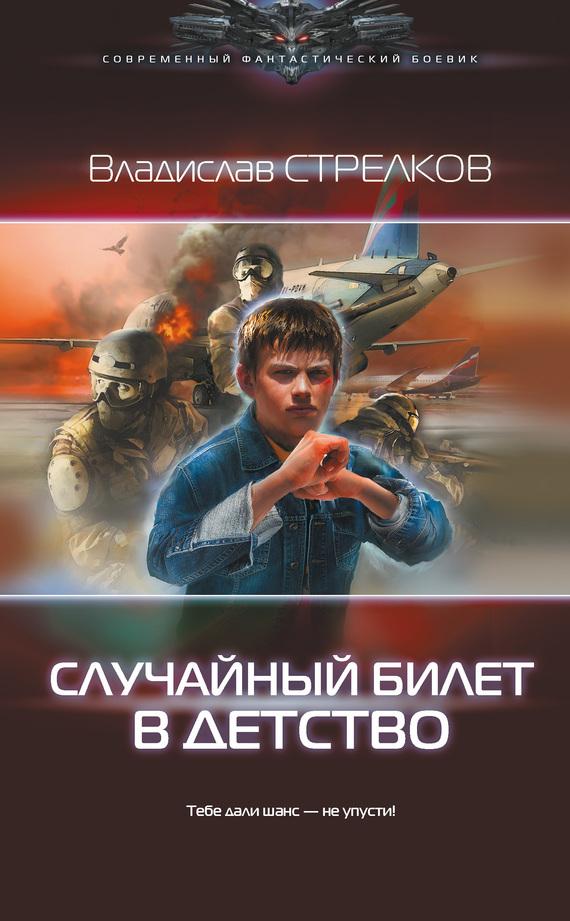 Владислав Стрелков Случайный билет в детство