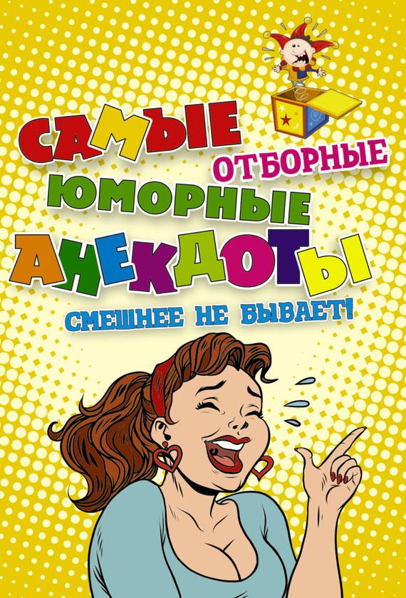 Сборник Самые отборные юморные анекдоты сборник вырезано цензурой самые остросюжетные анекдоты