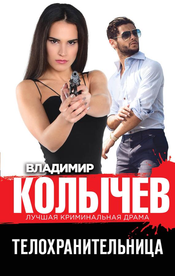 Владимир Колычев Телохранительница владимир колычев семья в законе