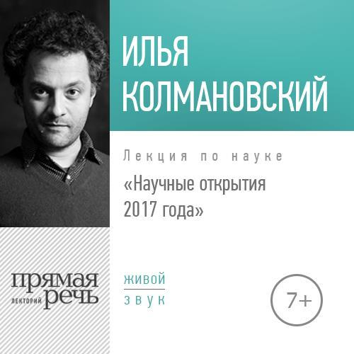 Илья Колмановский Лекция «Научные открытия 2017 года» илья колмановский лекция происхождение человека