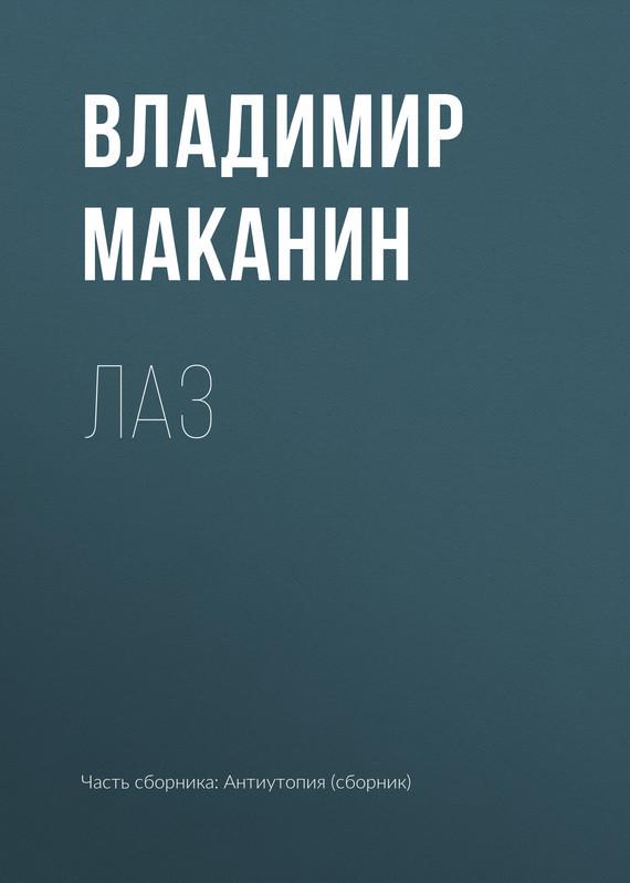 Владимир Маканин Лаз куплю входную металлическую дверь б у ижевск
