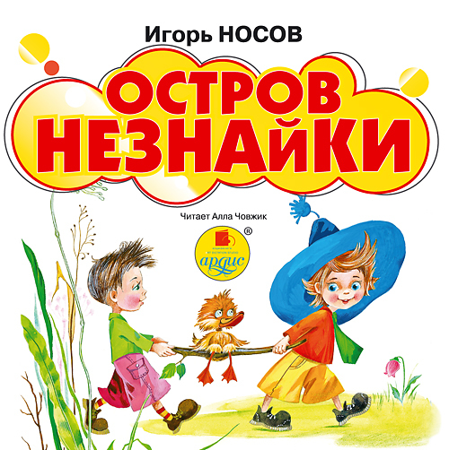 Игорь Петрович Носов Остров Незнайки носов и п остров незнайки