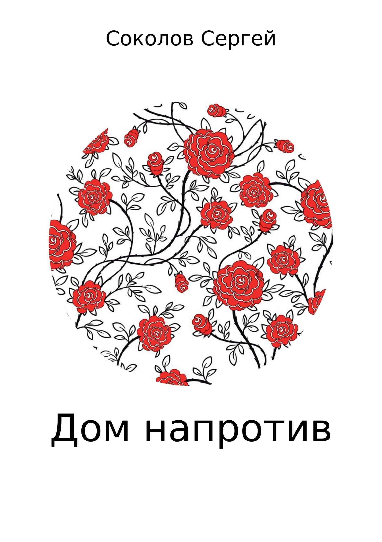 Сергей Соколов - Дом напротив