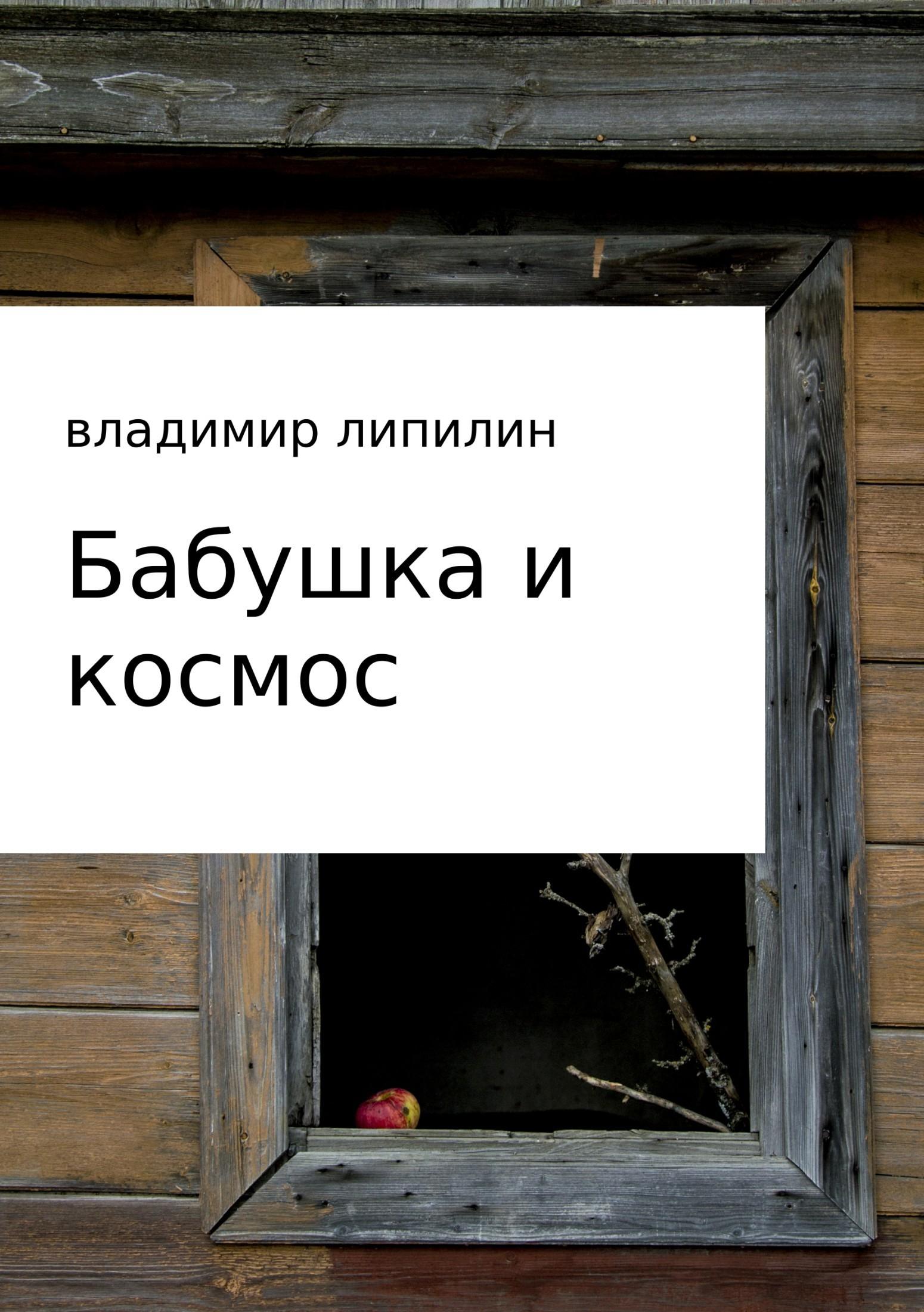Владимир Липилин бесплатно