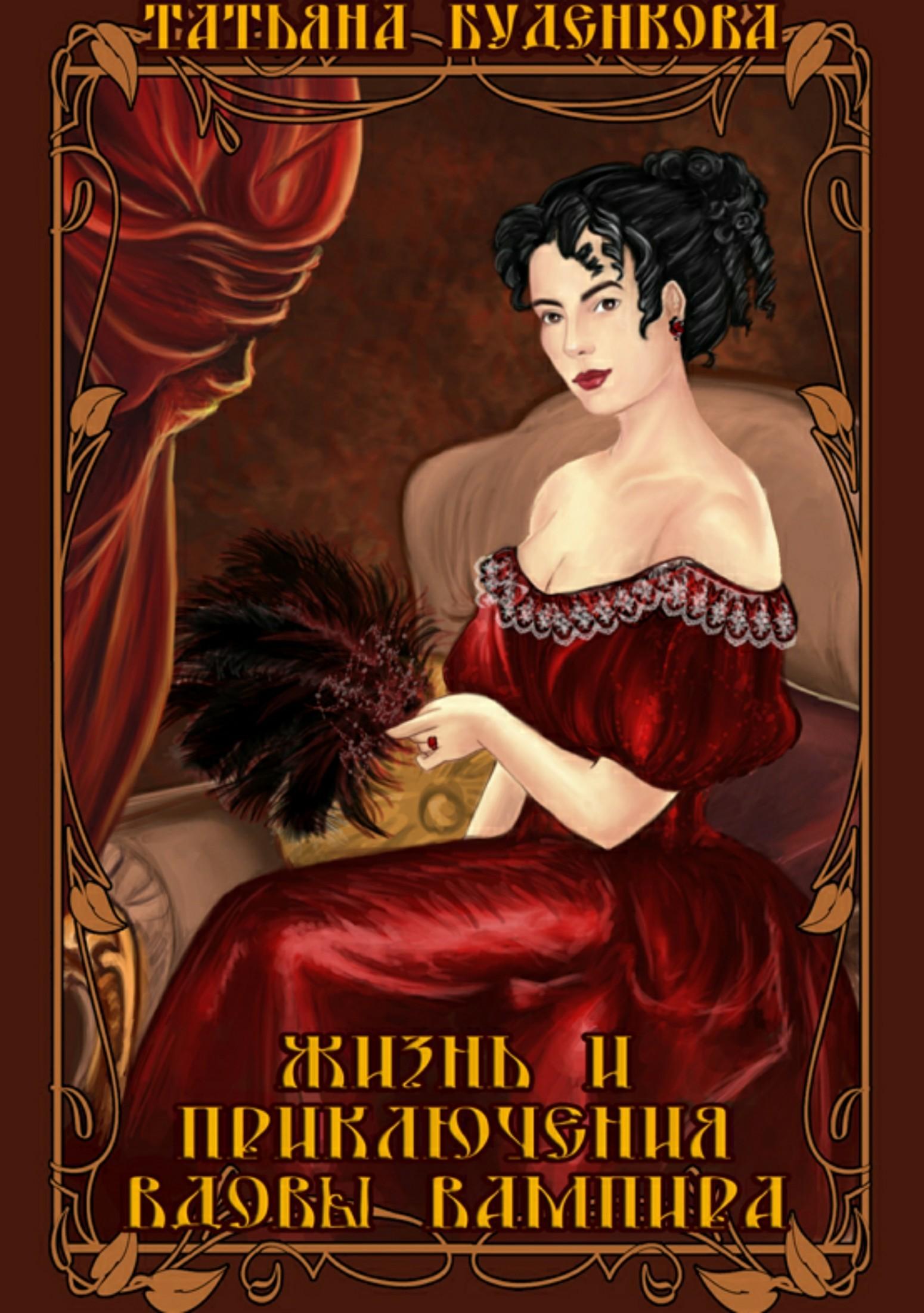 Жизнь и приключения вдовы вампира