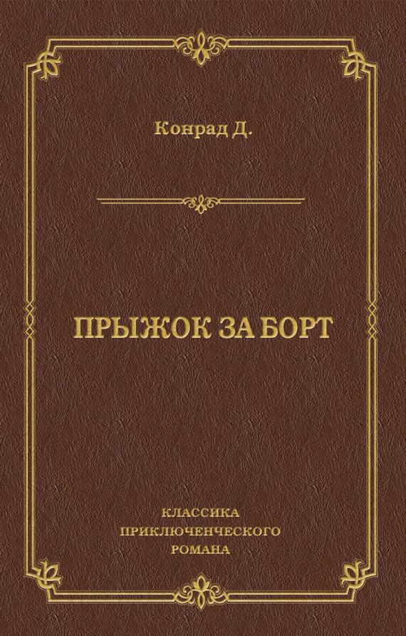 Джозеф Конрад - Прыжок за борт