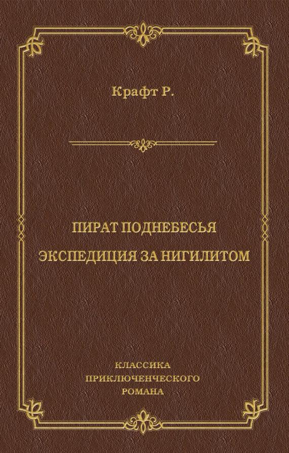 Роберт Крафт - Пират поднебесья. Экспедиция за нигилитом (сборник)
