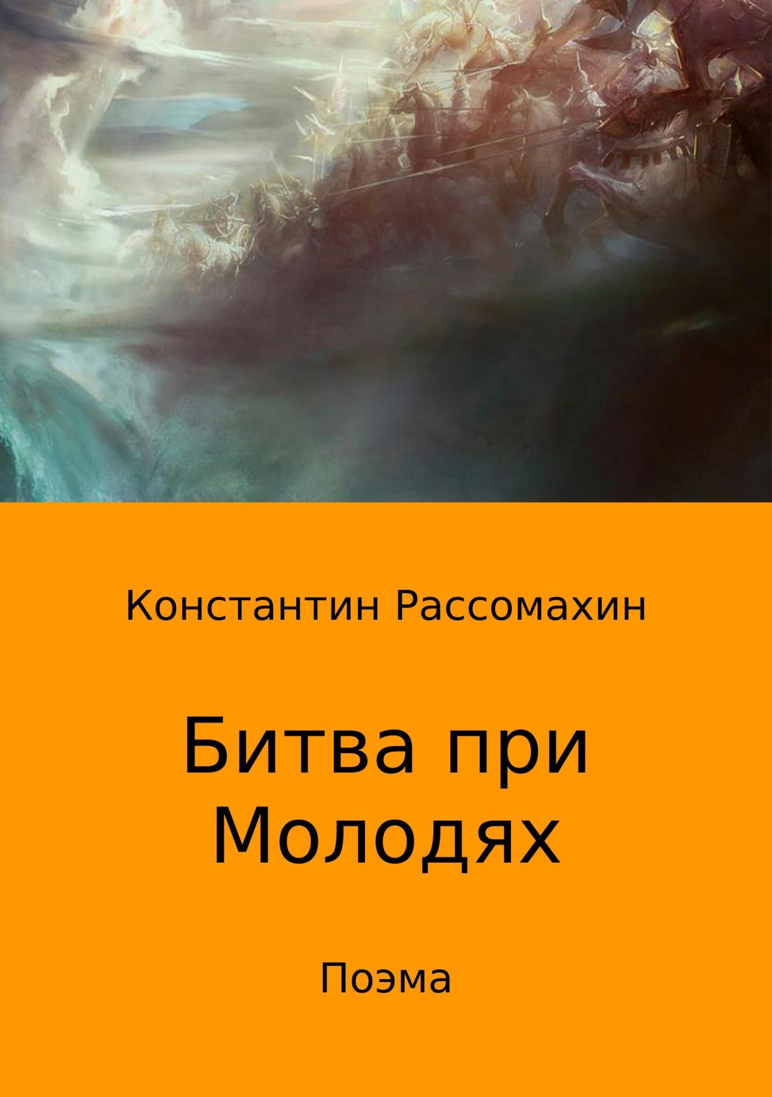 Константин Рассомахин - Битва при Молодях. Поэма