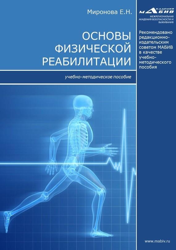 Елена Миронова - Основы физической реабилитации