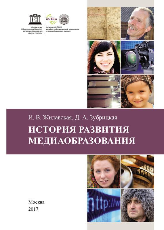Ирина Жилавская, Дарья Зубрицкая - История развития медиаобразования