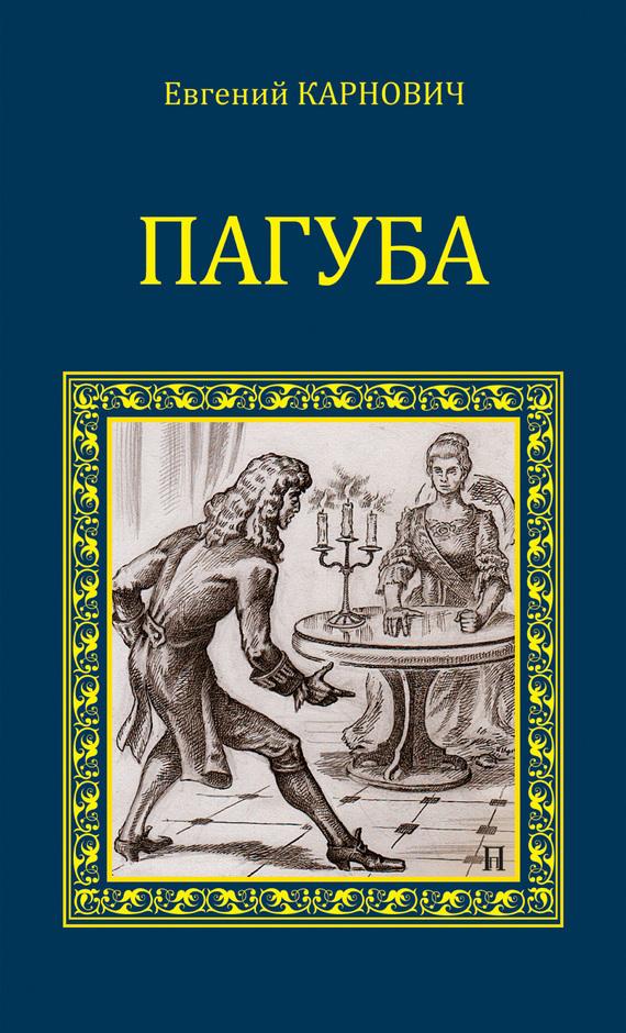 Е. П. Карнович Пагуба (сборник) грегор самаров на троне великого деда жизнь и смерть петра iii