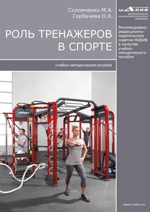 М. А. Соломченко Роль тренажеров в спорте