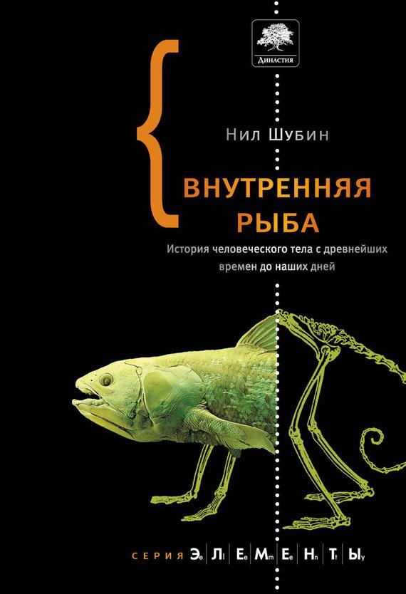 Нил Шубин Внутренняя рыба. История человеческого тела с древнейших времен до наших дней