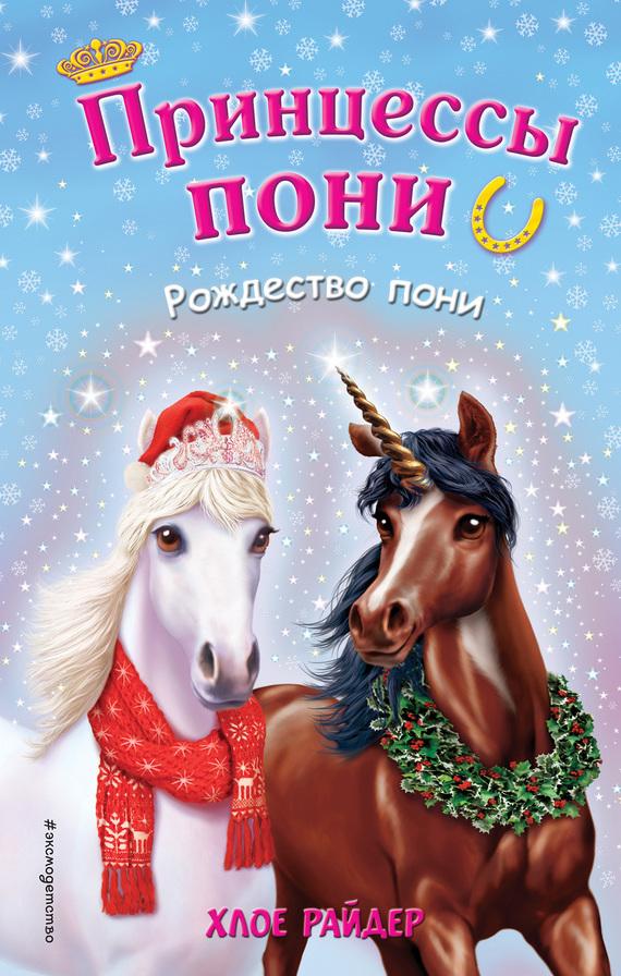Хлое Райдер Рождество пони райдер хлое день рождения пони