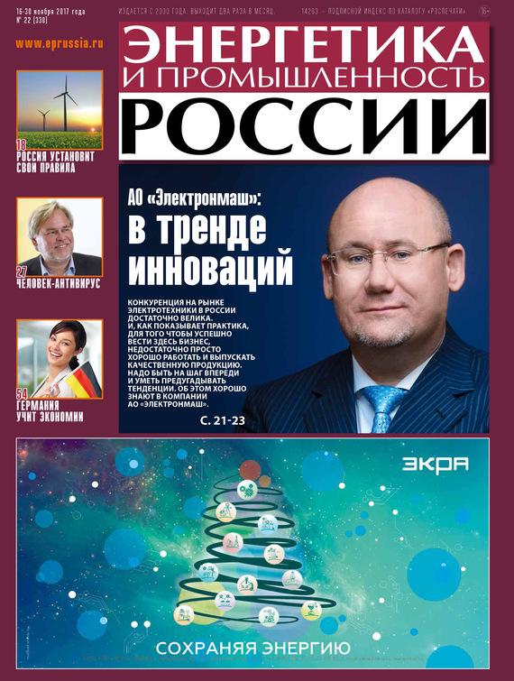 Отсутствует Энергетика и промышленность России №22 2017 отсутствует энергетика и промышленность россии 7 2015
