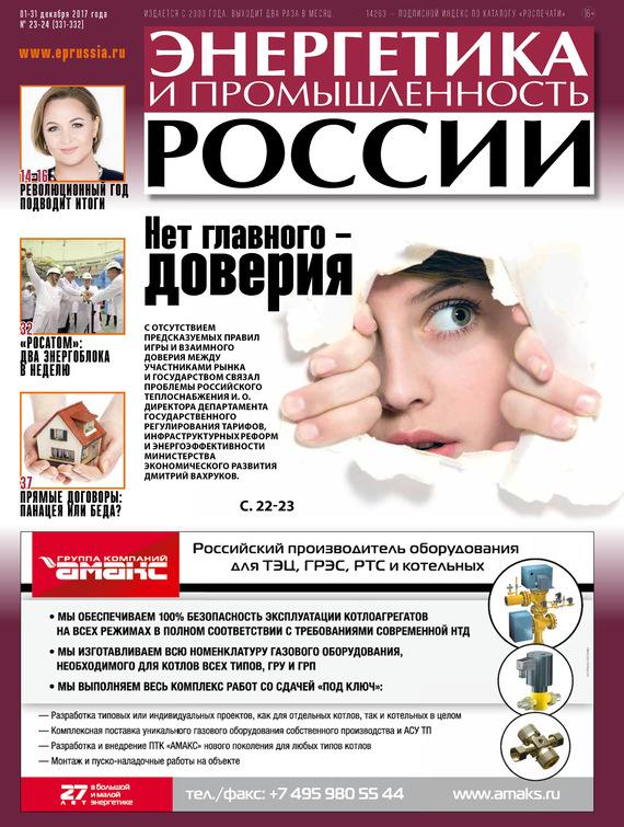 Отсутствует Энергетика и промышленность России №23–24 2017
