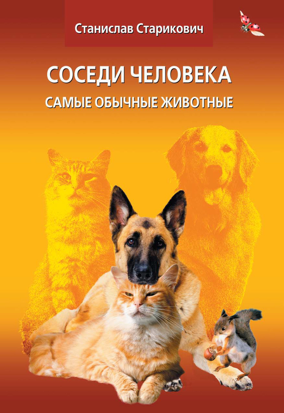 Станислав Старикович - Соседи человека. Самые обычные животные
