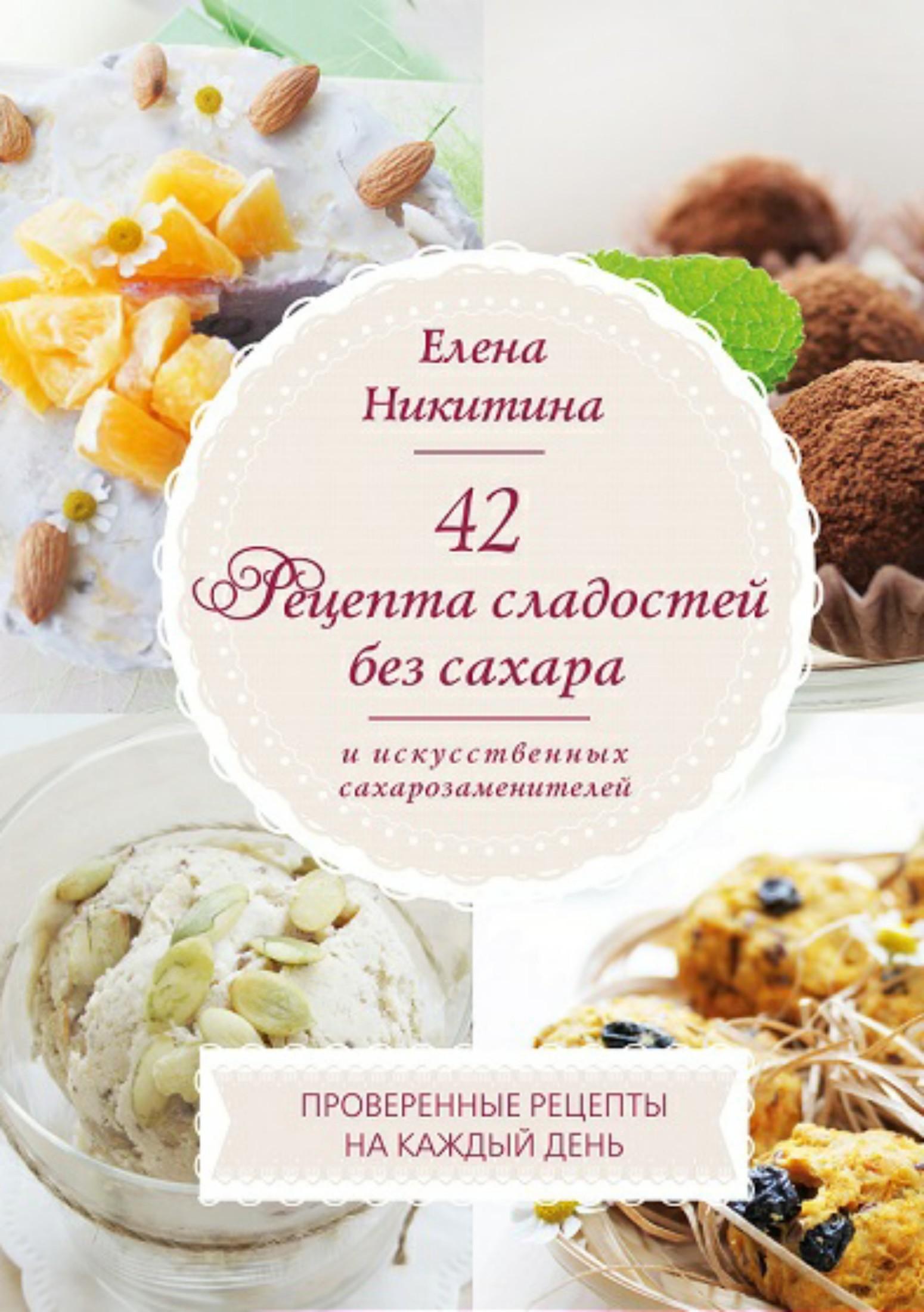 Елена Никитина 42 рецепта сладостей без сахара и искусственных сахарозаменителей что можно без рецепта 2012