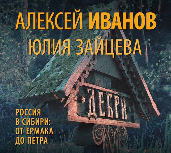 Алексей Иванов Дебри починок а фискал