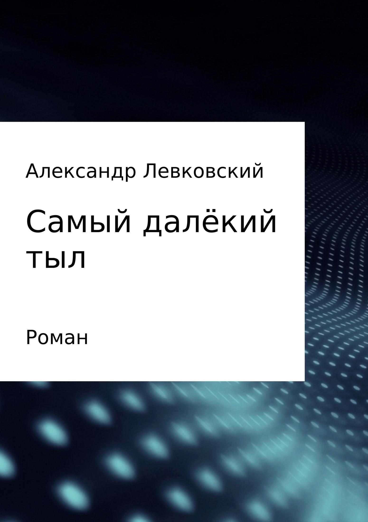 Александр Михайлович Левковский бесплатно