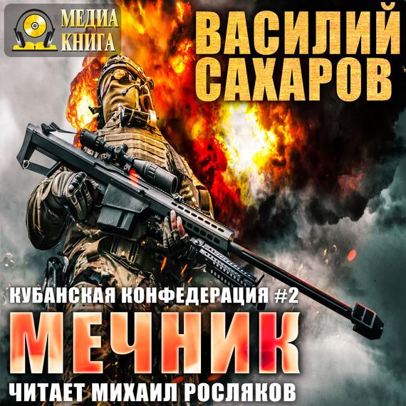 Василий Сахаров Мечник комлев и ковыль