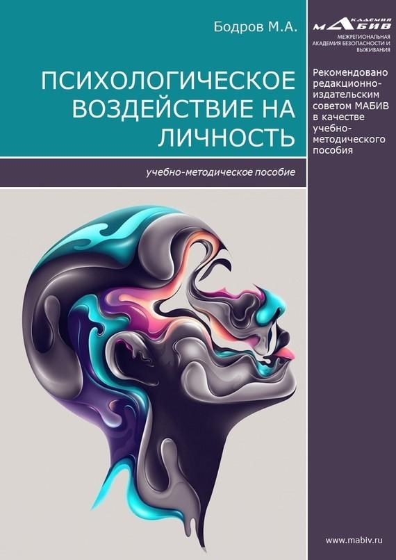М. А. Бодров бесплатно
