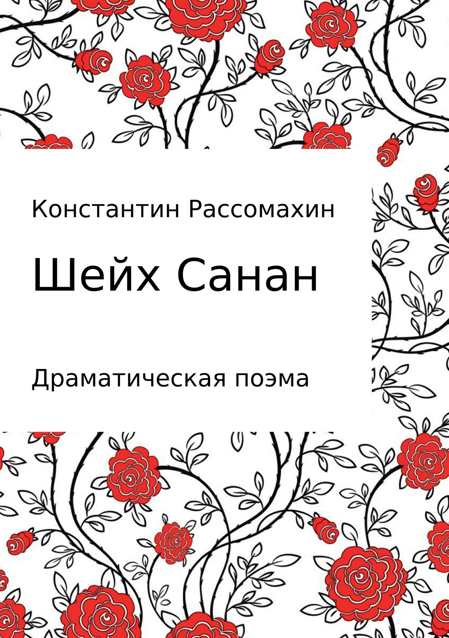 Константин Рассомахин - Шейх Санан