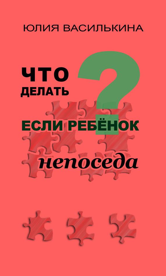 Юлия Василькина Что делать, если ребенок непоседа дозоры и непоседа