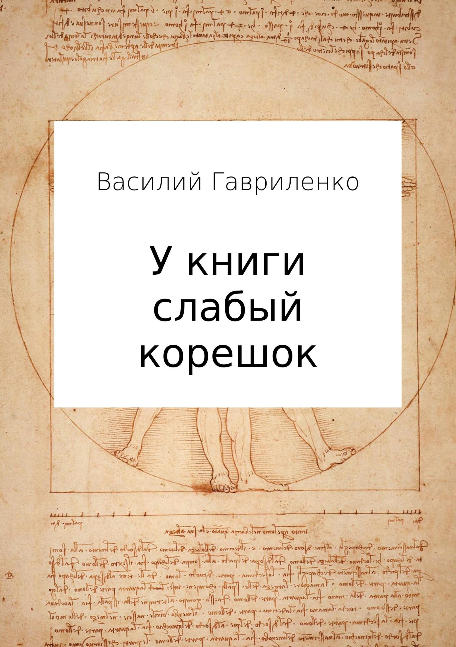 Василий Дмитриевич Гавриленко У книги слабый корешок шаров в мне ли не пожалеть