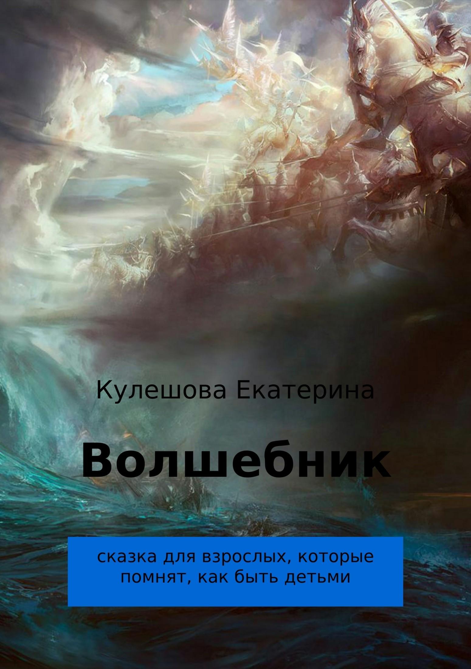 Екатерина Сергеевна Кулешова Волшебник
