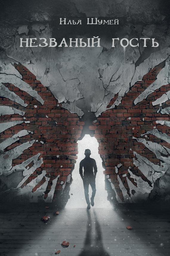 Илья Шумей - Незваный гость (сборник)