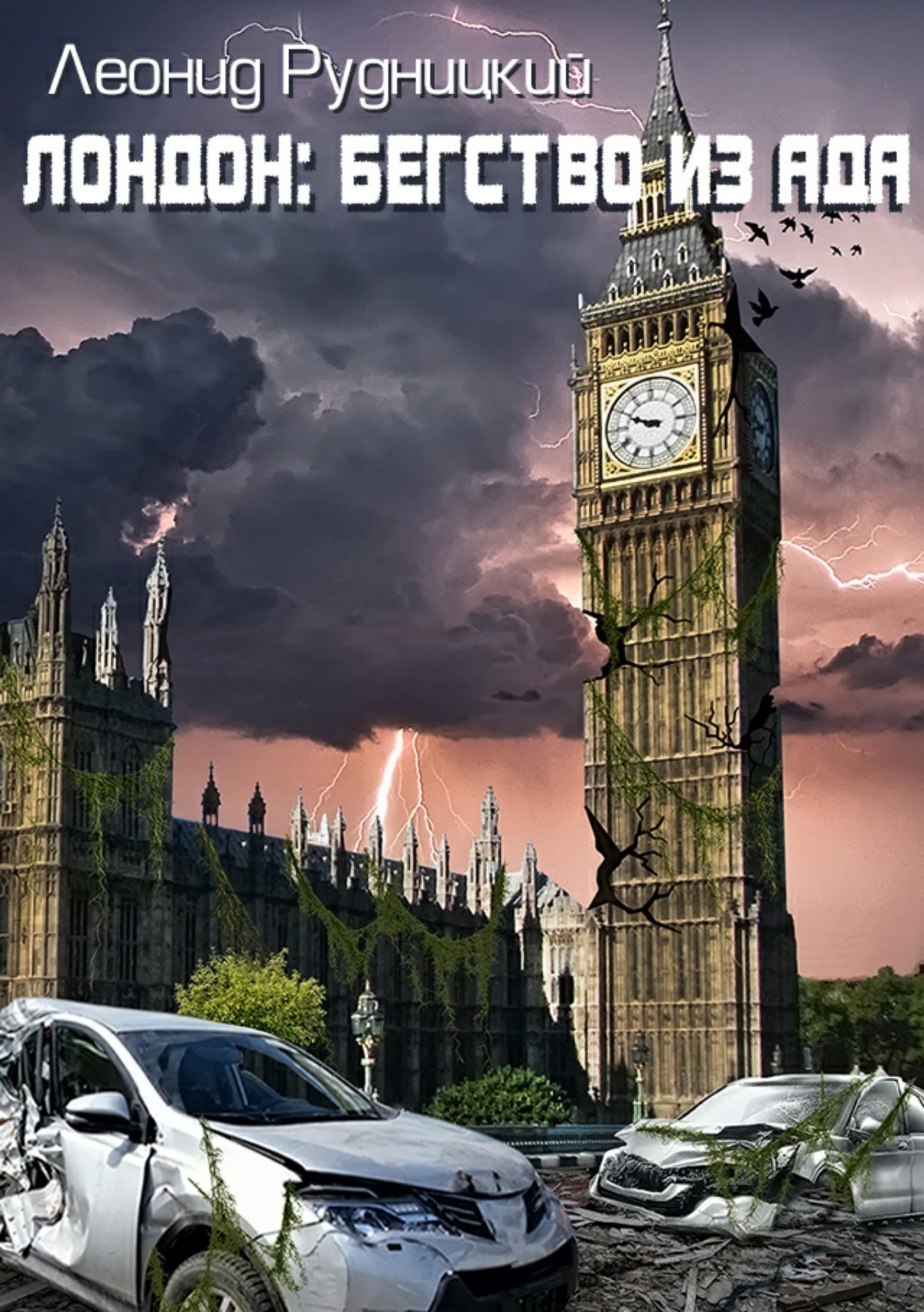 Леонид Рудницкий - Лондон: Бегство из ада