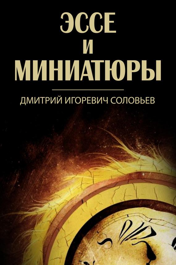 Дмитрий Соловьев Эссе и миниатюры (сборник) дмитрий соловьев поэмы