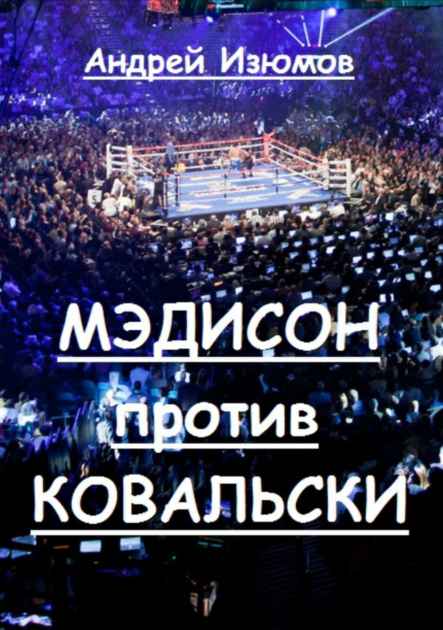 Андрей Игоревич Изюмов. Мэдисон против Ковальски