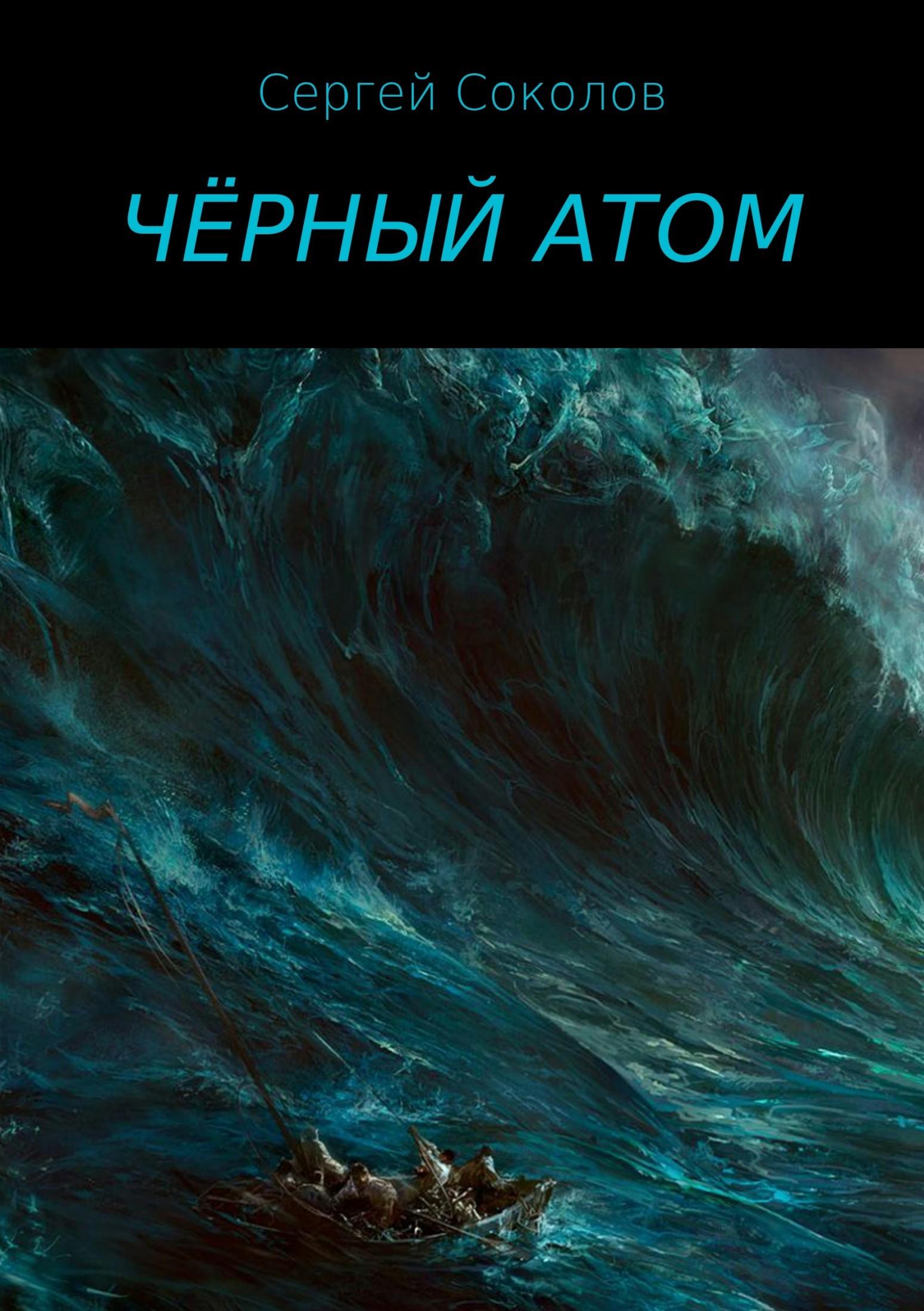Сергей Соколов - Чёрный атом
