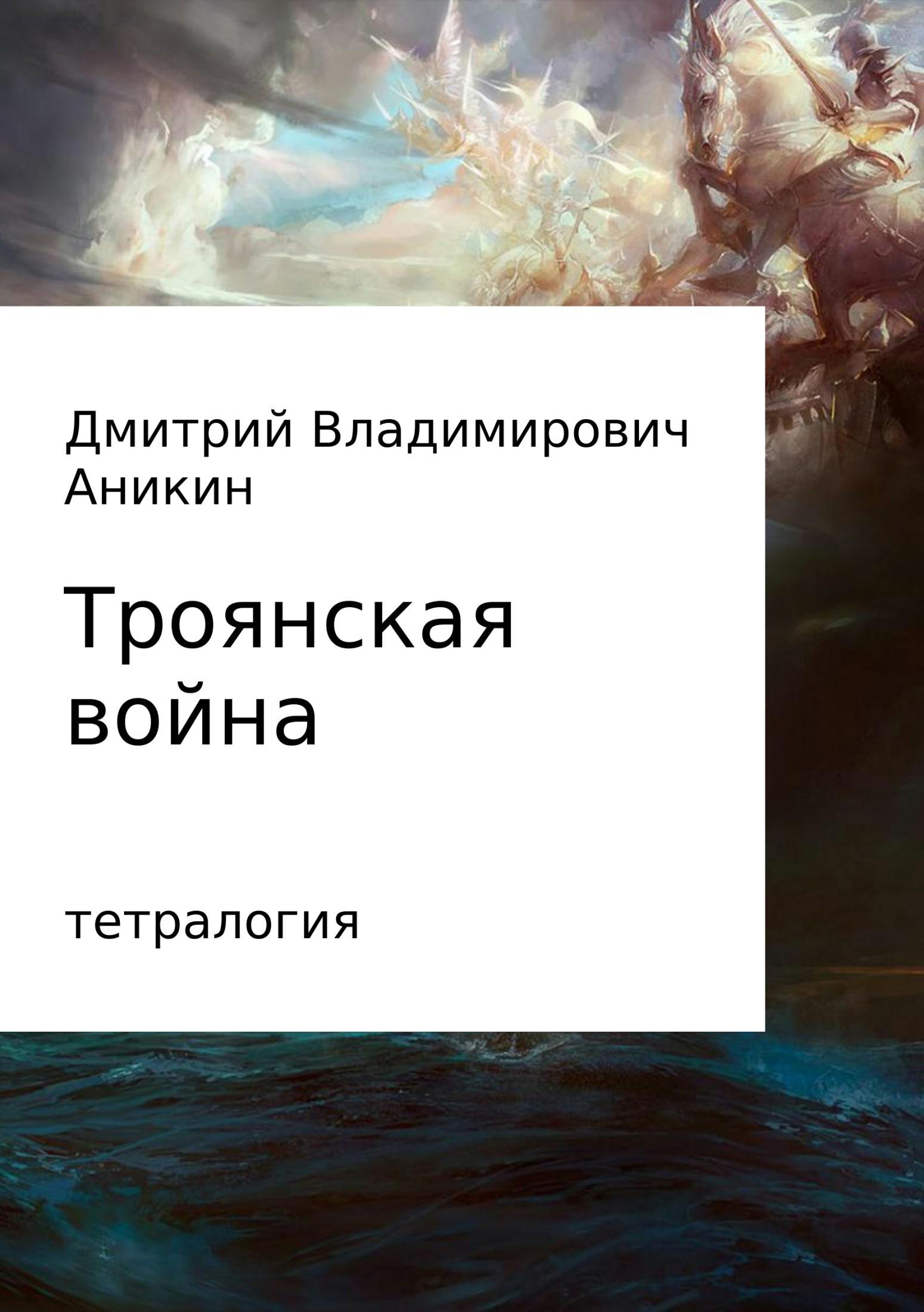 Дмитрий Владимирович Аникин Троянская война троянская война и другие сказания эллинов шелк