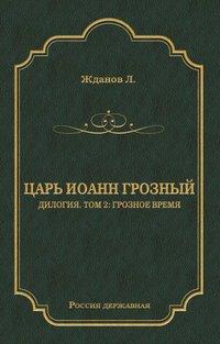 Лев Жданов - Царь Иоанн Грозный. Дилогия. Т. 2: Грозное время