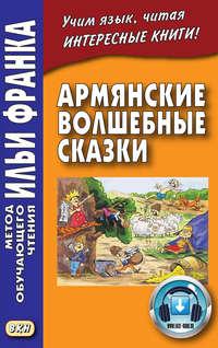 Отсутствует - Армянские волшебные сказки