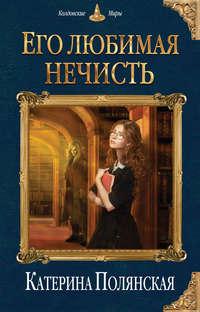 Катерина Полянская - Его любимая нечисть