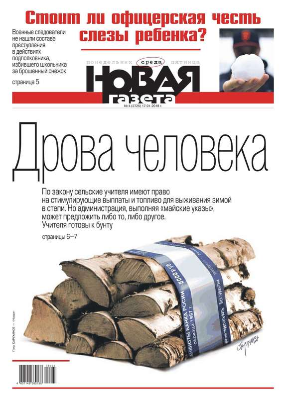 Редакция газеты Новая газета Новая Газета 04-2018