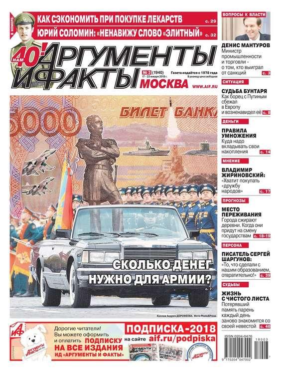 Аргументы и Факты Москва 03-2018
