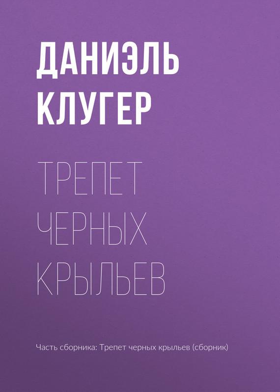 Даниэль Клугер - Трепет черных крыльев
