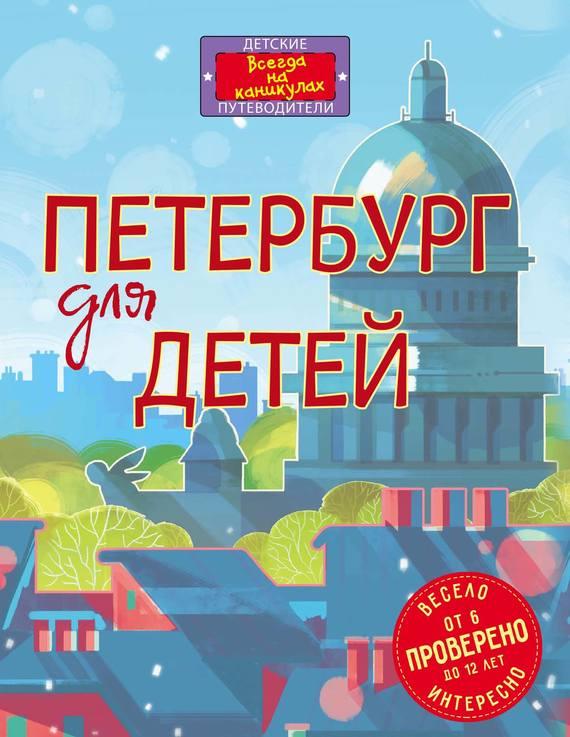 Елена Первушина Петербург для детей елена игнатова загадки петербурга ii город трех революций