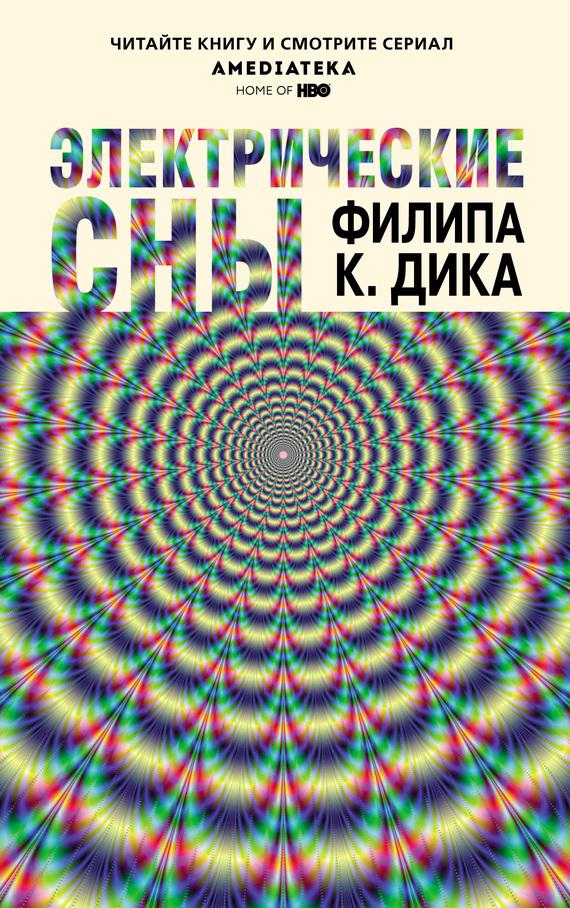 Филип К. Дик Электрические сны (сборник) камины электрические