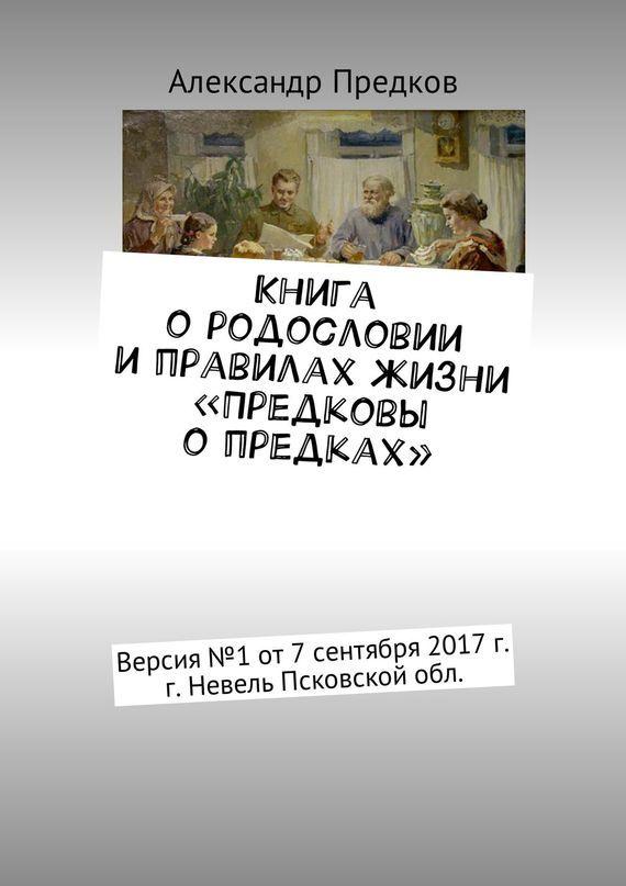 Шикарная заставка для романа 33/57/73/33577381.bin.dir/33577381.cover.jpg обложка